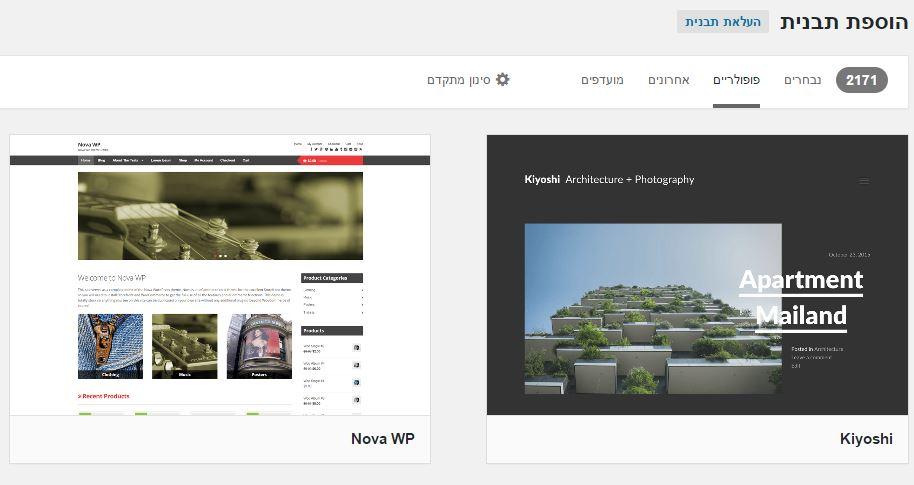 מאגר התבניות החינמי של WordPress